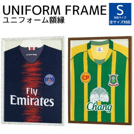 ユニフォーム額縁 折りたたみタイプ ハンガー付き Tシャツケース コレクションケース 日本製 国産 送料無料 額縁 ディスプレイ 野球 サッカー スポーツ L218-C-S L218-BR-S