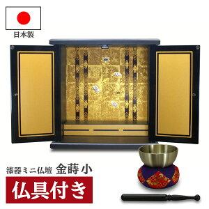 仏壇 金蒔 小タイプ りんセット桜350 高さ35cm ミニ仏壇 ペット仏壇 コンパクト 日本製 国産 80006 80108