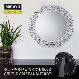 ミラー 丸型 51cm クリスタル 壁掛けミラー 卓上ミラー 鏡 ミラー 玄関 エステ サロン お姫様 81007