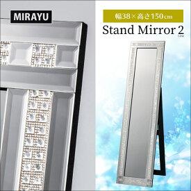 スタンドミラー 高さ150cm 折りたたみ 姿見 全身鏡 鏡 ミラー 玄関 エステ サロン お姫様 81015