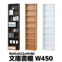 文庫本棚W450 S 幅45cm 本棚 書棚 ブックラック 収納 ホワイト ブラウン ナチュラル 39365 39376 45039