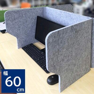 飛沫ガードスタンド 幅60cm ウィルス対策 集中ブーススタンド パーテーション パーティション 間仕切り 目隠し 飛沫防止 対策 デスクワーク デスク テレワーク PC作業 オフィス 事務所 吸音 組立不要 折りたたみ BST600-P04GY|ROOM - 欲しい! に出会える。