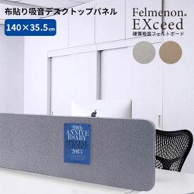 置くだけで簡単に吸音ができるフェルトパーテーションデスクトップパネル 幅1400mm パーテーション 脚セット 防音 吸音 パネル 壁面パネル 騒音対策 簡単施工 断熱材 オフィス 事務所 インテリア EX-1400DTX