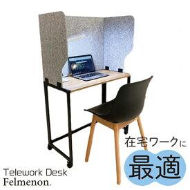 吸音テレワークデスク 折りたたみ式 PCデスク パソコンデスク オフィスデスク パーテーション パーティション 間仕切り 目隠し 在宅ワーク テレワーク 吸音 フェルトボード ビデオ会議 オンライン 省スペース TDK-8040