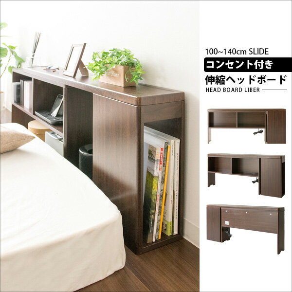 伸縮ヘッドボード ベッドシェルフ サイドボード 宮棚 本棚 枕元収納 ベッド収納 すきま収納 収納 スリム ベッド 後付け HB-1014