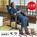 スーパーソフトレザー高座椅子 日本製座椅子 高座椅子 リクライニングチェア フロアチェア ローチェア 椅子 いす 肘付き ハイバック レバー式13段階リクライニング ウレタン リビング シンプル デザ