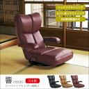 スーパーソフトレザー座椅子 ポンプ肘座椅子 回転座椅子 座椅子 リクライニングチェア フロアチェア ローチェア 椅子 いす 肘付き ハイバック ヘッドリクライニング 13段階リクライニング ウレタン