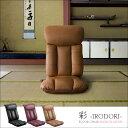 スーパーソフトレザー座椅子 日本製座椅子 座椅子 リクライニングチェア フロアチェア ローチェア 椅子 いす 肘付き ハイバック レバー式13段階リクライニング ウレタン 完成品 リビング シンプル