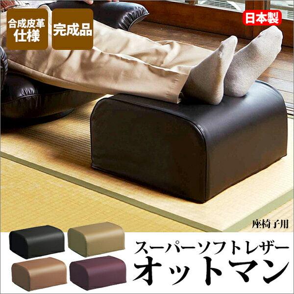 オットマン 高さ20cm 足置き スーパーソフトレザー 日本製 座椅子用 座いす 座イス 座椅子 レザー リビング 和室 合成皮革 合皮 国産 ブラック ブラウン ワインレッド OT-013