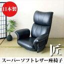 肘付座椅子 フロアチェア 座イス 座いす 椅子 いす チェアー 回転 スーパーソフトレザー 合成皮革 レザー 和室 和風 最高級 国産 座り心地 快適 ブラック YS-1396HR-BK