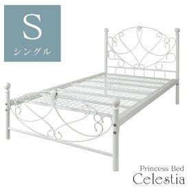 お姫様ベッド シングル アイアンベッド ベッドフレーム ロートアイアン 姫系 かわいい 可愛い メッシュベッド 寝具 パイプベッド ホワイト BSK-906S-WH