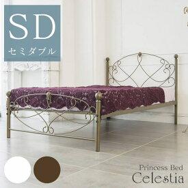 お姫様ベッド セミダブル アイアンベッド ベッドフレーム ロートアイアン 姫系 かわいい 可愛い メッシュベッド 寝具 パイプベッド ゴールド ホワイト BSK-906SD