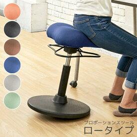 プロポーションスツール ロータイプ オフィススツール スツール パソコンチェア pcチェア デスク 矯正椅子 作業椅子 椅子 いす 高さ調整 矯正 CH-800L