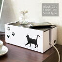 ケーブルボックス 幅25cm コードボックス ケーブル収納 コンセント 配線 小物 雑貨 収納 整理 可愛い かわいい ねこ ネコ 猫 ブラック CTB-151C