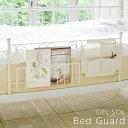 ベッドガード ベッドフェンス サイドガード 補助ガード ベッドサイド 転落防止 ズレ落ち 柵 安全 収納ポケット ラック…