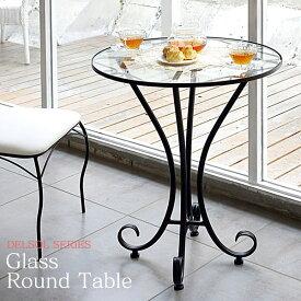 ラウンドテーブル 高さ75cm ガラステーブル 丸テーブル ダイニングテーブル カフェテーブル テーブル 机 丸型 円形 強化ガラス ラウンジ テラス スパニッシュ テイスト エレガント 姫系 DS-T3241