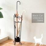 黒猫シリーズアンブレラスタンドロートアイアンスチール簡単お掃除シンプルかわいいデザイン傘立て傘たて玄関キュート可愛いかわいいレインラック収納ブラックKB-10