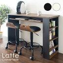 カウンターテーブル バーテーブル ハイテーブル バーテーブル ラック 棚付き 収納棚 収納 コンセント付 ラックの左右付け替え可能 机 キッチン カフェ cafe 対面式 木製 ブラック ホワイト KNT-1200