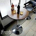ハイテーブル 高さ90cm ラウンドテーブル バーテーブル 丸型テーブル テーブル 机 飲食店 キッチン カフェ モダン ス…