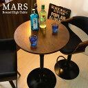 ハイテーブル 高さ90cm 幅60cm カウンターテーブル バーテーブル ラウンドテーブル テーブル 机 丸型 円形 カフェ caf…