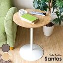 サイドテーブル 幅45cm ソファサイドテーブル ナイトテーブル 補助テーブル ラウンドテーブル 丸テーブル テーブル 机…