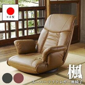 スーパーソフトレザー座椅子 日本製座椅子 座椅子 リクライニングチェア フロアチェア ローチェア 椅子 いす 肘付き ハイバック レバー式13段階リクライニング 360度回転 ウレタン リビング シンプル デザイン YS-1392A