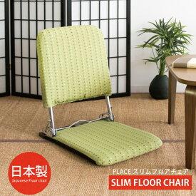 折りたたみ座椅子 座面高さ5cm 薄型座椅子 座いす フロアチェア リクライニングチェアー チェア おりたたみ 折畳み 折り畳み 収納 コンパクト 省スペース 国産 リビング グリーン YS-424-GR