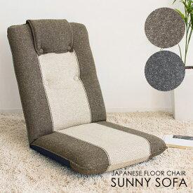 ロングセラーの定番座椅子 日本製 座面高さ10cm 座いす 座イス リクライニングチェア フロアチェア ローチェア 椅子 いす 肘付き ハイバック 13段階リクライニング ウレタン リビング シンプル デザイン YS-802N