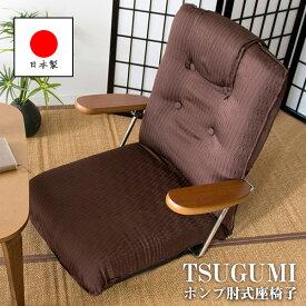 ポンプ肘式座椅子 座面高さ18cm リクライニングチェア フロアチェア ローチェア 座椅子 椅子 いす 肘付き ハイバック 13段階リクライニング ウレタン リビング シンプル デザイン ブラウン YS-P1075