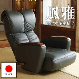 肘付座椅子 フロアチェア 座イス 座いす 椅子 いす チェアー 本革張り 本革 レザー リクライニング ヘッドリクライニング 回転 ポケットコイル 最高級 国産 日本製 グリーン YS-P1370HR-GR