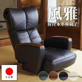 座椅子 肘付座椅子 フロアチェア 座イス 座いす 椅子 いす チェアー 本革張り 本革 レザー リクライニング ヘッドリクライニング 回転 ポケットコイル 最高級 国産 日本製 YS-P1370HR