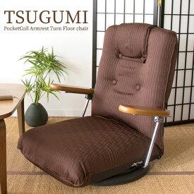 ポンプ肘式回転座椅子 座面高さ22cm リクライニングチェア フロアチェア ローチェア 回転座椅子 座椅子 椅子 いす 肘付き ハイバック 13段階リクライニング ウレタン リビング シンプル デザイン ブラウン YS-P1375