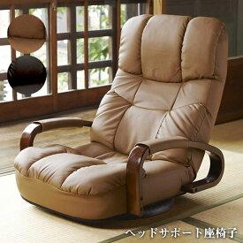 ヘッドサポート座椅子 座面高さ22cm フロアチェア 座いす 座イス ハイバック ヘッドサポート 無段階リクライニング リクライニング 回転式 360度回転 和室 リビング ソフトレザー 合成皮革 ブラウン YS-S1495