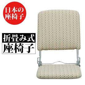折りたたみ座椅子 座面高さ5cm 薄型座椅子 座いす フロアチェア リクライニングチェアー チェア おりたたみ 折畳み 折り畳み 収納 コンパクト 省スペース 国産 リビング ベージュ YS-424-BE