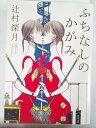 【中古】ふちなしのかがみ 初版【辻村深月】【角川文庫 この学校の花子さんは、音楽室から飛び降り自殺した少女の霊です おまじないや…