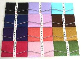 念珠袋|数珠袋 ◆高級 ふたえちりめん 数珠入れ◆念珠袋■全12色からお選び下さい■