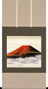 床の間掛軸【祝い掛け軸】■ 赤富士 ■佐藤純吉作*尺八横