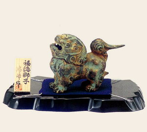 香炉・香立て■ 香炉 福徳獅子(小) ■瑞峰作 鋳鉄製 台・木札・布団付【高岡銅器】
