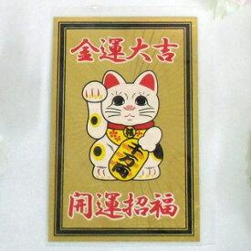 雑貨 金沢金箔■ 開運御札 招き猫 ■純金箔22K