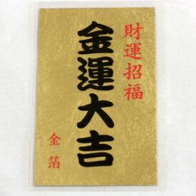 雑貨 金沢金箔■ 開運御札 金運大吉 ■純金箔22K