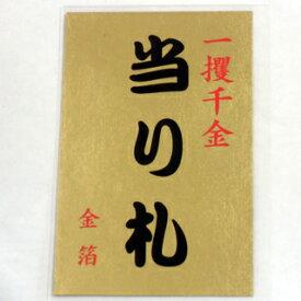 雑貨 金沢金箔■ 開運御札 当り札 ■純金箔22K