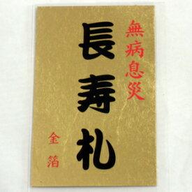 雑貨 金沢金箔■ 開運御札 長寿札 ■純金箔22K