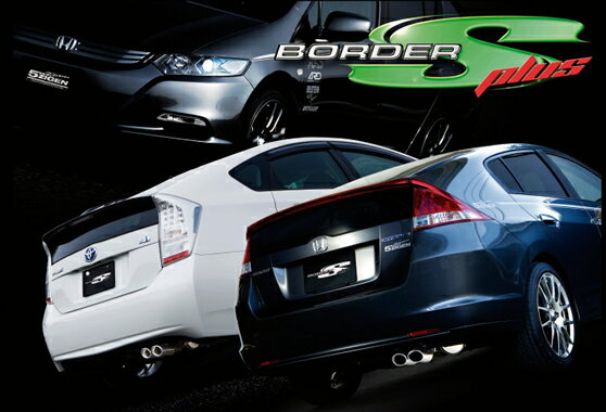 5ZIGEN(ゴジゲン) マフラー BORDER-Sプラス インサイト ZE2 車検対応(JASMA)