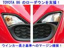 【TOYOTA 86 ローダウン支援!】 ウインカーマスク 86 ZN6用