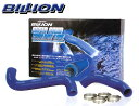 ビリオン(BILLION) スーパーソリッドクーラントライン(ラジエターホース) ランエボ CT9A