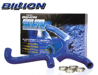 Virion (BILLION) line of supersolid coolant (radiator hose) S2000 AP2