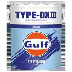 【格安!】 ガルフ (Gulf) オートマミッションオイル PG ATF TYPE-DX3 20L X 1本