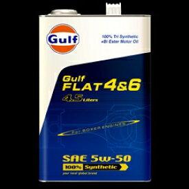 【格安!】 ガルフ (Gulf) エンジンオイル FLAT 4&6 5W-50 4.5L X 3本セット 100%合成