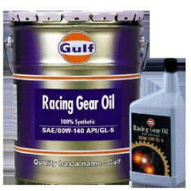 【格安!】 ガルフ (Gulf) ギアオイル RACING GEAR OIL 80W-140 20L X 1本 100%合成