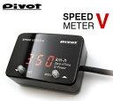 pivot(ピボット) リミッターカット機能付! スピードメーター シルビア S15   (ピボット SPEED METER V)